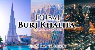 杜拜Dubai哈里發塔Burj Khalifa夜景+夕陽+日景全收集!At the Top觀景台/杜拜噴泉水舞