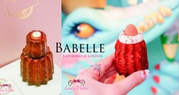 倫敦美食》Babelle,英國法式可麗露專賣,超多豐富裝飾口味選擇