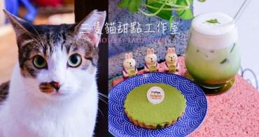 新竹美食》三隻貓甜點工作室,超濃郁小山園抹茶塔&抹茶牛奶,4隻貓店長