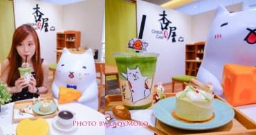 新竹美食》杏屋乳酪蛋糕,台中超人氣甜點,抹茶控必喝小山園抹茶牛奶
