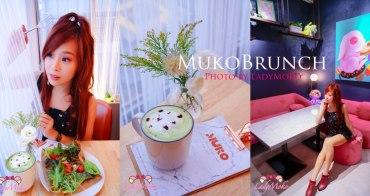 東門美食》MukoBrunch,根本攝影棚網美拍照餐廳,餐點也好吃!台北早午餐推薦