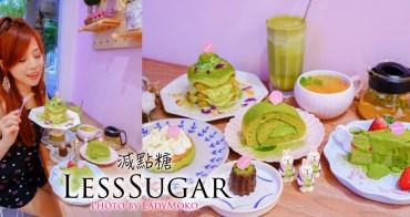 永和美食》減點糖,超狂抹茶甜點全餐:淋醬千層蛋糕捲提拉米蘇可麗露