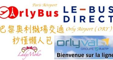 巴黎奧利機場交通秒懂懶人包|Orly Airport往返巴黎市中心,CDG,迪士尼