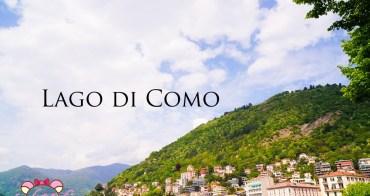 科莫湖Lago di Como|交通方式/景點/限定明信片哪裡買,義大利必來湖泊