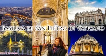 羅馬景點|聖彼得廣場&聖彼得大教堂+登頂,遠遠超過想像的巨大華麗,購票排隊入口參觀時間順序整理