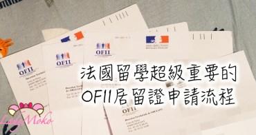 2019最新*法國留學超級重要OFII居留證申請流程