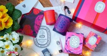 開箱|Diptyque情人節2019限定,玫瑰控必入手!不單調的香氣與美呆華美粉紅桃紫