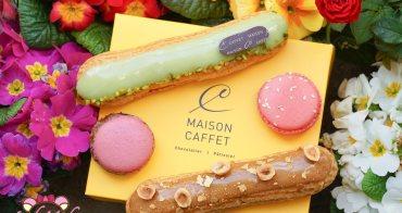 Tours甜點推薦|Maison Caffet, 號稱全世界最厲害Praliné的MOF甜點師Pascal Caffet/閃電泡芙與馬卡龍