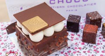 巴黎甜點|Choco au carré,正方形色彩繽紛魔術方塊巧克力磚&法式甜點巧克力專賣店