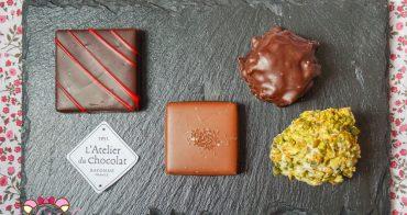 Tours杜爾甜點推薦|L'Atelier du Chocolat 巧克力專賣店,4種單品巧克力
