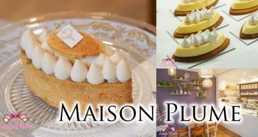 巴黎甜點|Maison Plume,新開幕主打健康路線春天氣息法式甜點專賣咖啡廳