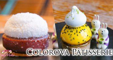 巴黎甜點|Colorova,法式甜點讓人非常驚艷不失望的早午餐咖啡廳推薦!
