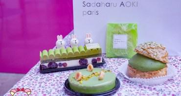 巴黎甜點|青木定治Patisserie Sadaharu Aoki,4款好抹好綠抹茶開心果甜點大集合!
