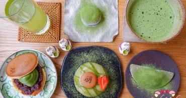 巴黎抹茶甜點|Patisserie TOMO,銅鑼燒/麻糬/生八橋/法式甜點樣樣好吃的日本抹茶專賣店