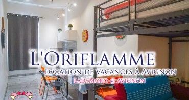 南法自駕Avignon亞維儂平價飯店民宿推薦L'Oriflamme,免費停車場