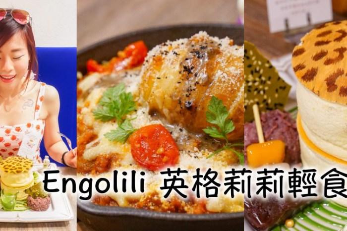 台北中山 Engolili 英格莉莉輕食館,超厚疊高高雙層豹紋厚鬆餅&松露千層麵