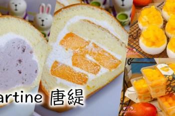 Tartine唐緹 涼夏芒果季 新鮮芒果蛋糕捲&爆餡大甲芋頭捲&重量級芒果蛋糕盒子