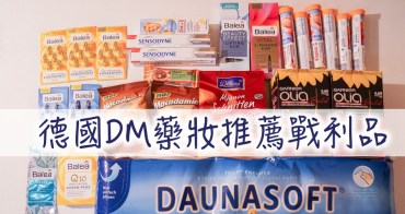 德國DM藥妝推薦戰利品|發泡錠,時空膠囊,安瓶,維他命,便宜到不買會哭!