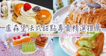 盧森堡Luxembourg|3家法�甜點麵包專賣精�推薦/評價心得價�地�