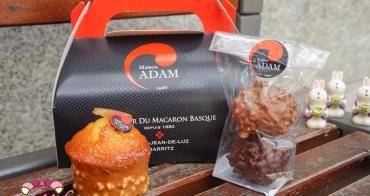 Maison Adam Biarritz法式甜點推薦,原來平凡的杯子磅蛋糕可以這麼好吃&激推Rocher巧克力