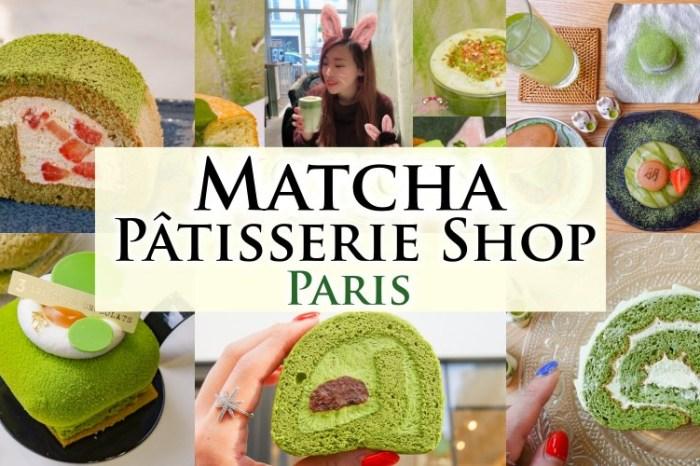12 Matcha Pâtisserie Shop in Paris 法國巴黎抹茶甜點攻略 重度抹茶控12家精選整理