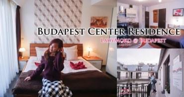 布達佩斯平價飯店推薦|Budapest Center Residence,公寓式樓中樓,市中心交通方便優質飯店推薦