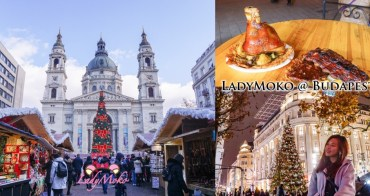 布達佩斯Budapest聖誕市集|時間地點/在地特色小吃美食推薦 整理推薦