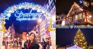 史特拉斯堡Strasbourg最美聖誕市集一日遊|Christmas markets in Strasbourg