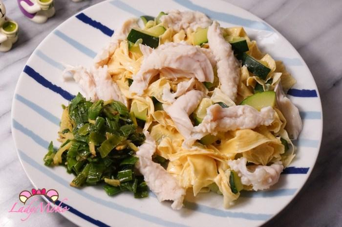 嫩嫩雞胸肉食譜|自製鹹水雞+自製蔥油醬|超健康、好吃又簡單!