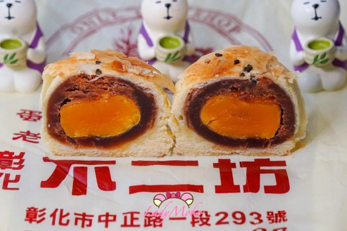 彰化不二坊蛋黃酥,最大特色就是入口即化的酥皮!每年中秋都依然搶手的伴手禮