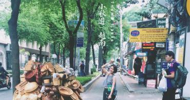 越南自助旅行|胡志明市小秋遊