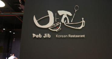 竹北美食|正宗韓食,百年傳承韓式好味道-杷記韓式料理Pop Jib Korean Restaurant