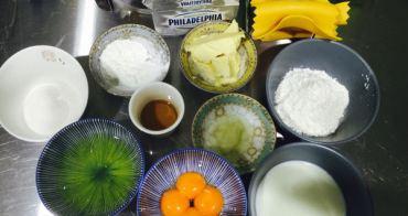 【樂手作】蜂蜜檸檬輕乳酪cheese cake🍋X Lc🌸花鍋遇上Hitachi mro nbk5000水波爐🍰