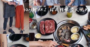 新竹美食 OH!YAKI 日式精緻炭火燒肉吃到飽/店內帥氣小鮮肉親自幫你烤肉肉!鮮肉x鮮肉眼睛跟胃雙重享受就是爽度100啦哈哈哈