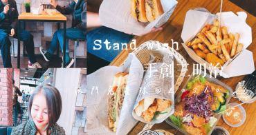 【食記】竹北-文青早午餐 X Stand Wish手創三明治-鮮肉老闆販售著充滿愛與創意的古巴三明治//熱壓吐司/手打漢堡