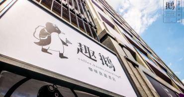 【台北_信義區】文青ㄧ日生活圈-趣鵝咖啡旅遊書店+四四南村手作市集
