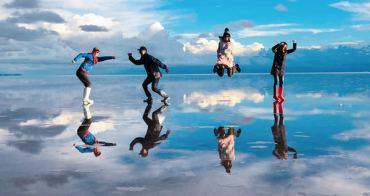 玻利維亞Bolivia|烏尤尼鹽湖 Uyuni 天空之鏡日出日落團•三日團行程與十大注意事項(2018.02)