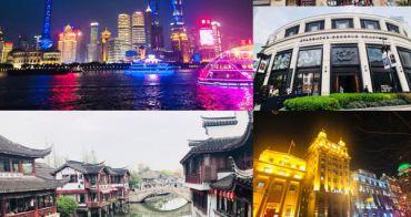 中國上海|2018上海一日遊|必去必吃行程攻略懶人包|旅遊貼心小叮嚀|台灣人也能自動通關中國囉