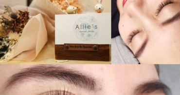 韓式美睫|新竹弄內的平價優質Allie's美睫-超自然巧克力色系美睫/飄眉/粉霧眉/水晶粉嫩唇/隱形眼線