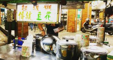 竹北美食|傳統豆花與大腸麵線|餐車一次滿足甜鹹