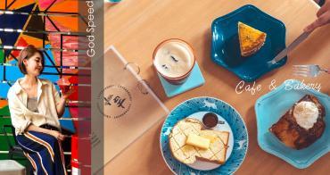 新竹美食|吉十咖啡甜點烘焙、新竹最美味實在肉桂捲在吉十 GODSPEED CAFÉ & BAKERY