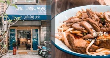 竹北美食 |鼎春號粥麵館-竹北喜來登商圈美食