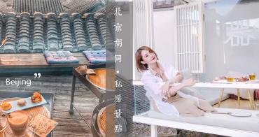 北京人的私房網紅景點、咖啡廳|北京胡同巷弄沏茶、屋頂日落、遙遙相望故宮吃烤鴨