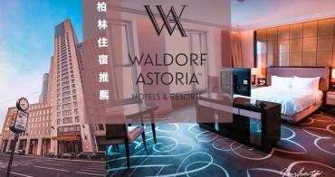德國|柏林住宿推薦 - 柏林華爾道夫酒店 (Waldorf Astoria Berlin)|希爾頓系列