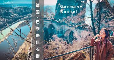 德國 巴斯泰Bastei 神奇巨石群&巴斯泰石橋 Bastei Bridge半日健行  薩克森小瑞士國家公園Sachsische Schweiz National Park