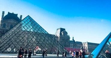 法國 巴黎自由行六天五夜行程、巴黎自助攻略懶人包 浪漫的時尚之旅