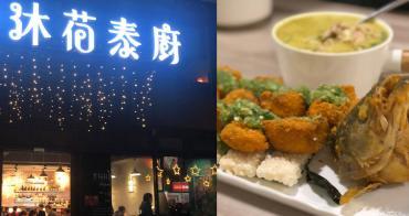 竹北美食 沐荷泰廚 道地泰味滿足你的味蕾 竹北文興路美食商圈