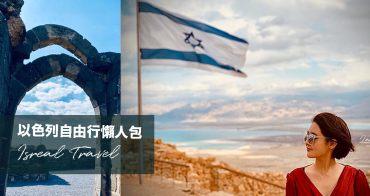 以色列自由行|以色列自駕十二天行程、以色列交通、以色列住宿推薦、以色列自由行攻略懶人包