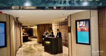 香港機場 頭等貴賓室|環亞優逸庭Plaza Premier First 登機前享受到賓至如歸的高品質體驗