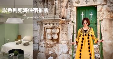 以色列自由行|聖城-耶路撒冷推薦住宿 離市中心約15分鐘車程、伯利恆關卡約5分鐘 Quiet Apartment in Beit Safafa - Jerusalem